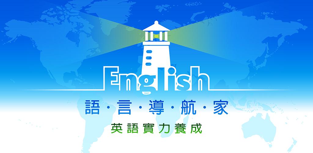 英語導航家