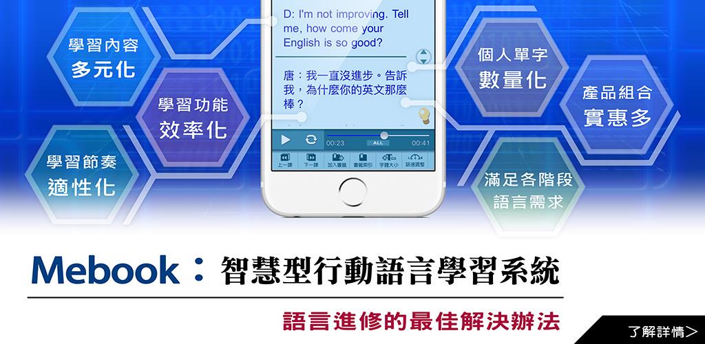 MeBook智慧型語言學習系統
