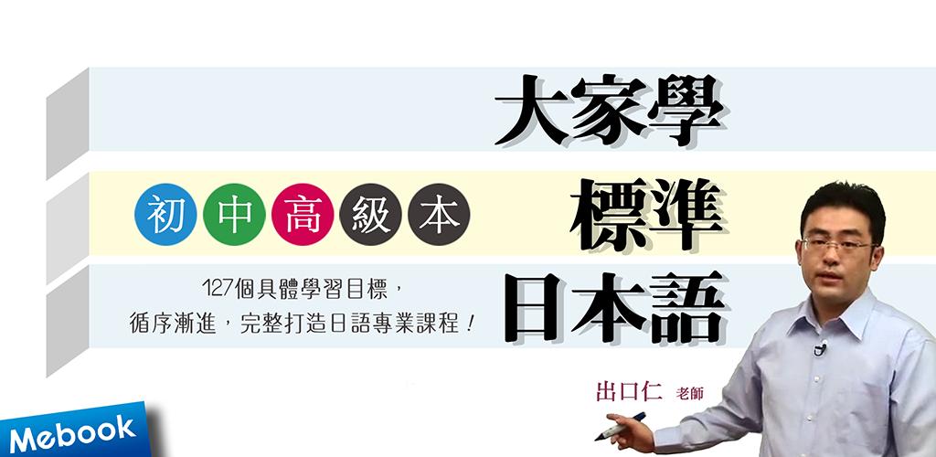 大家學標準日本語全系列